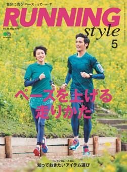 RUNNING style 2016年5月号 Vol.86