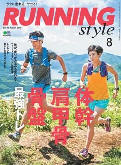 RUNNING style 2016年8月号 Vol.89