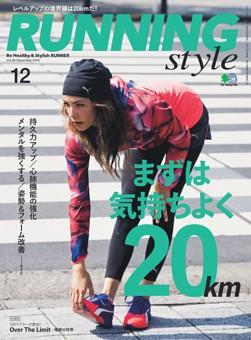 RUNNING style 2016年12月号 Vol.93