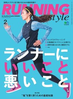 RUNNING style 2017年2月号 Vol.95
