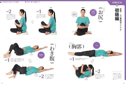 【特典】実践! ポコ腹解消ストレッチ STRETCH.1 初級編