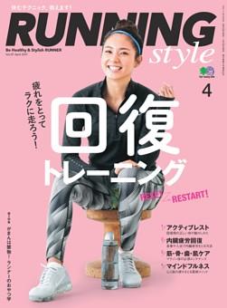 RUNNING style 2017年4月号 Vol.97