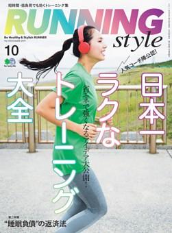 RUNNING style 2017年10月号 Vol.103