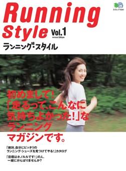 RUNNING style_2005年 【創刊号】