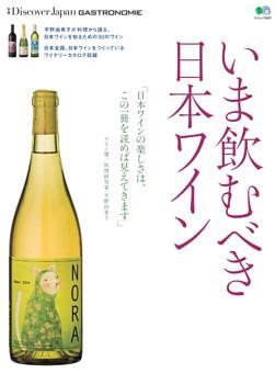 いま飲むべき日本ワイン Discover Japan GASTRONOMIE