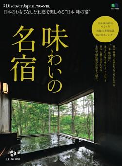 味わいの名宿 Discover Japan TRAVEL