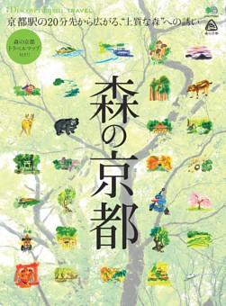 森の京都 Discover Japan TRAVEL