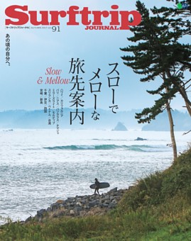 Surftrip JOURNAL Vol.91