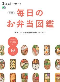 決定版 毎日のお弁当図鑑 エイムック