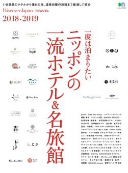 Discover Japan_TRAVEL 一度は泊まりたい ニッポンの名ホテル&名旅館