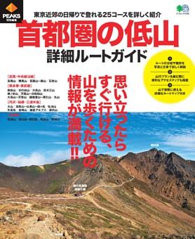 首都圏の低山 詳細ルートガイド