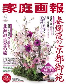 家庭画報 2016年04月号