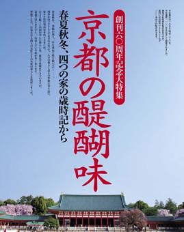 春夏秋冬、四つの家の歳時記から 京都の醍醐味