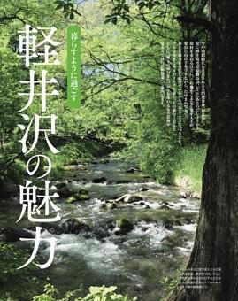 暮らすように過ごす 軽井沢の魅力