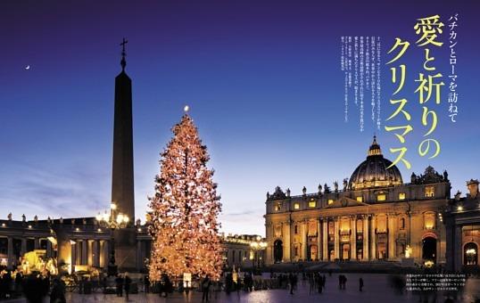 バチカンとローマを訪ねて 愛と祈りのクリスマス