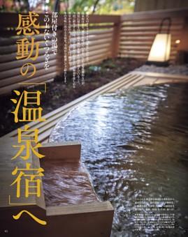 部屋付きの湯でこの上ないくつろぎを 感動の「温泉宿」へ