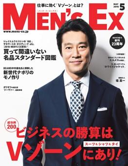 MEN'S EX 2016年05月号