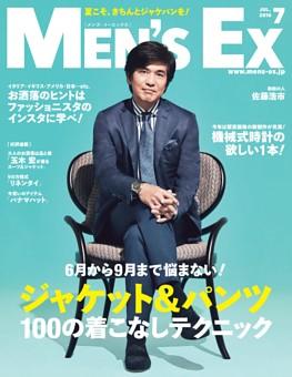 MEN'S EX 2016年07月号