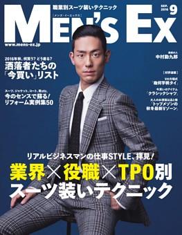 MEN'S EX 2016年09月号