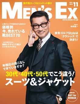 MEN'S EX 2016年11月号