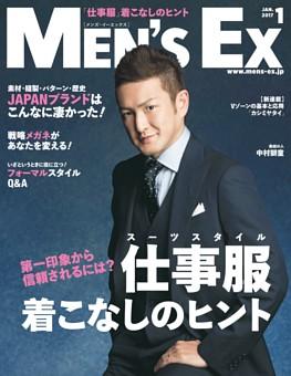 MEN'S EX 2017年01月号