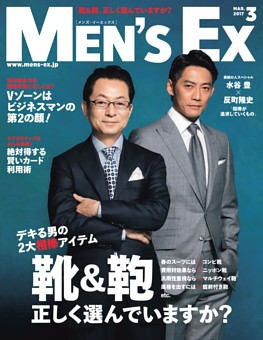 MEN'S EX 2017年03月号