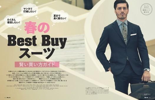 春のBest Buy スーツ 賢い買い方ガイド