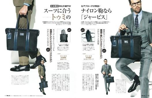 スーツに合うナイロン鞄ならトゥミの「ジャービス」