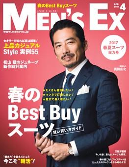 MEN'S EX 2017年04月号