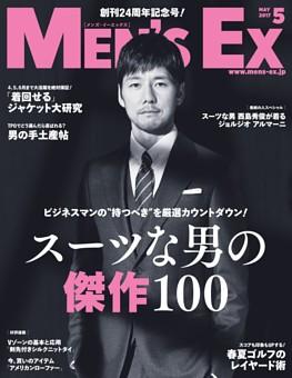 MEN'S EX 2017年05月号