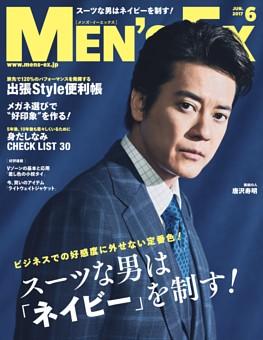 MEN'S EX 2017年06月号