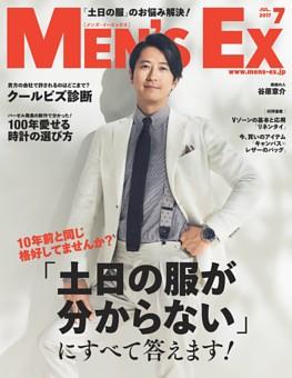 MEN'S EX 2017年07月号
