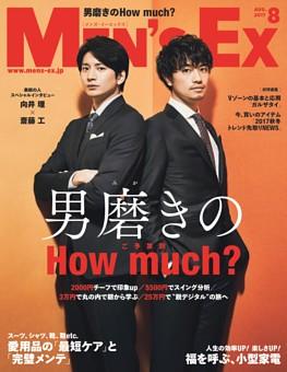 MEN'S EX 2017年08月号