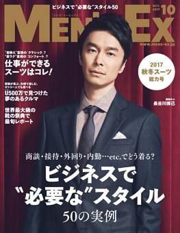 MEN'S EX 2017年10月号