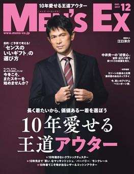 MEN'S EX 2017年12月号