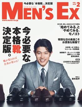 MEN'S EX 2018年02月号