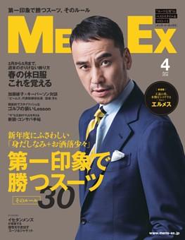 MEN'S EX 2018年04月号