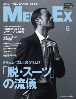 MEN'S EX 2018年06月号