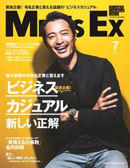 MEN'S EX 2018年07月号