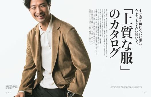 「上質な服」のカタログ