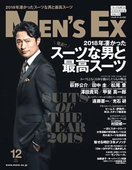 MEN'S EX 2018年12月号