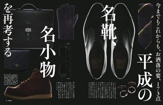 平成の名靴、名小物を再考する