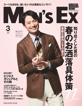 MEN'S EX 2019年03月号