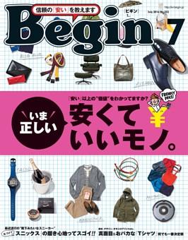 Begin 2016年07月号