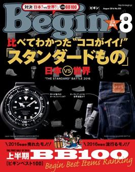 Begin 2016年08月号