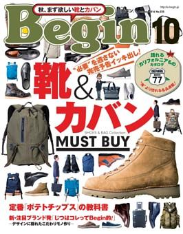 Begin 2016年10月号