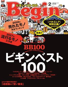 Begin 2017年02月号