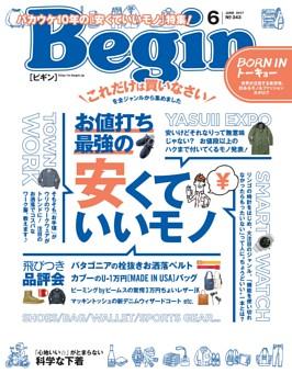 Begin 2017年06月号