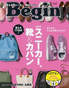 Begin 2017年07月号