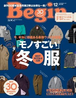 Begin 2017年12月号